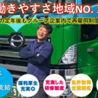 【未経験者歓迎】4トン中型地場トラックドライバー/未経験OK/中...