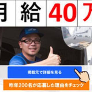 【学歴不問】無資格OK/中距離大型ウイングトラックドライバー/正...