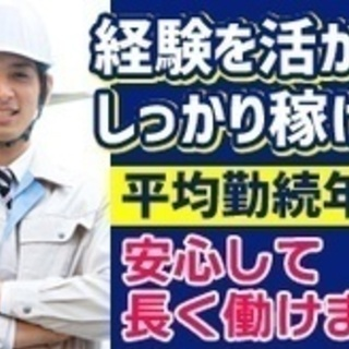 【高収入】施工管理/急募/資格取得支援あり/残業ほぼなし/高収入...