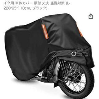 バイクカバー (中古品)