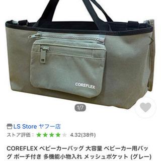 【新品】ベビーカーバッグ 大容量 ベビーカー用バッグ ポーチ付き...