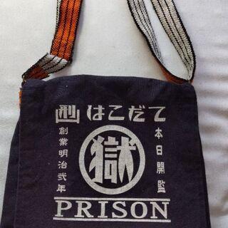 函館刑務所さんお手製バッグ