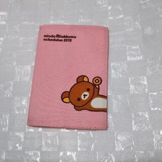 リラックマ手帳カバー(A6)