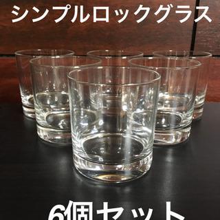 6個セット・シンプルロックグラス
