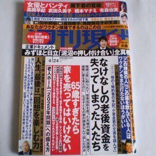 【商談中】週刊現代 4月24日号
