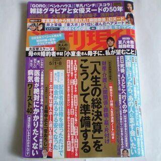 【商談中】週刊現代 5月1・8日号