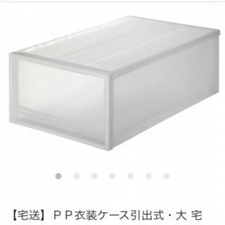 無印 PP衣装ケース引出式・大