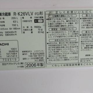 HITACHI ノンフロン冷凍冷蔵庫 - 売ります・あげます