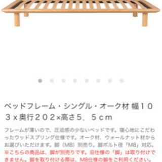 無印 シングルベッド足つき 3台