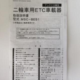 【ネット決済】バイク用ETC