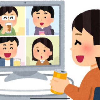 🍷第25回🍺大人のオンライン飲み会🍶5月30日
