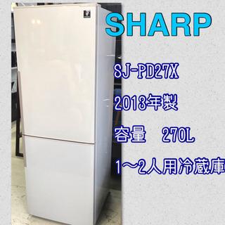 SHARP 冷凍冷蔵庫 270L 2ドア冷蔵庫 シャープ …