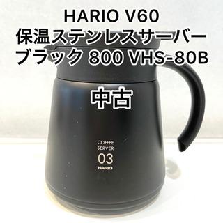 【中古】HARIO(ハリオ) V60 保温ステンレスサーバ…