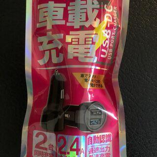 カーチャージャー USB 2ポート