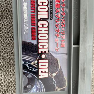 タイヤチェーン 新品未開封未使用