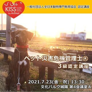 7月23日午後【ペットの防災】ペット災害危機管理士(R)3…