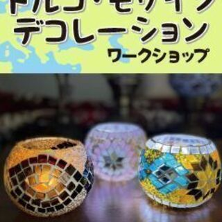 Salvia Academy vol.58 トルコ・モザイ…