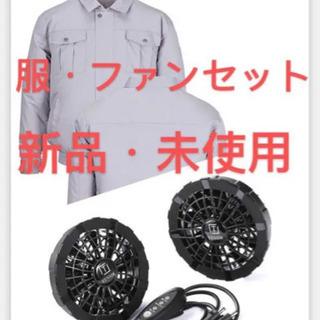 空調服 Mサイズのみ 高耐久 低騒音  幅広い用途 新品・未使用