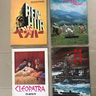 【値下げ中!】 1970年代映画パンフ
