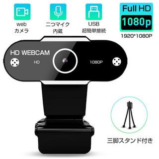Webカメラ フルHD 高画質 自動光補正 広角レンズ