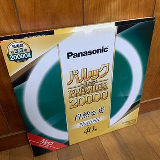 蛍光灯 パルックプレミア20000 40形