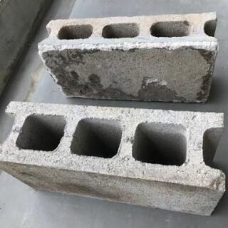 コンクリートブロック差し上げます