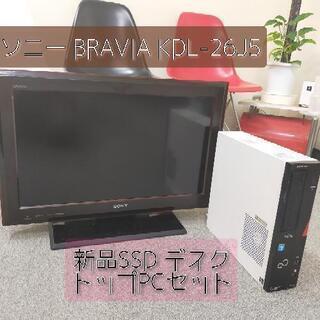 デスクトップPCセット/新品SSD 120GB BRAVIA/テ...