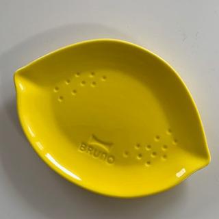 【未使用】BRUNO フルーツプレート レモン