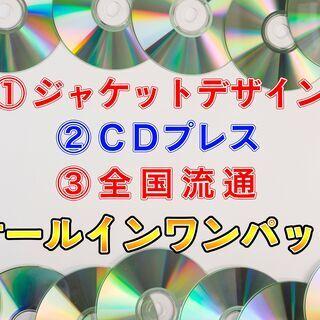 【全国対応可】CD制作から全国流通まですべて対応致します!…