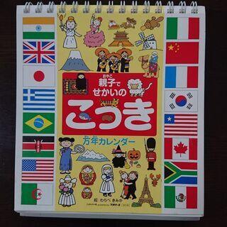 日めくり万年カレンダー(卓上タイプ)