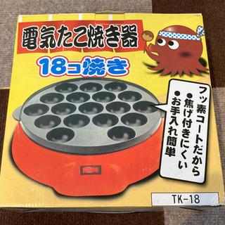 【ネット決済】電気たこ焼き器