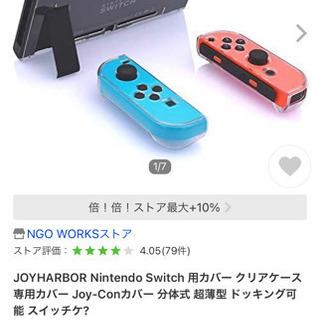 激安‼️【新品】Nintendo Switch用カバー クリアケース