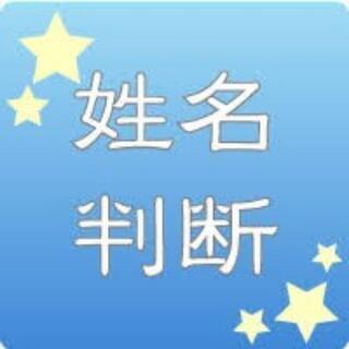 【姓名鑑定1day講座】 三大原則、五大真理を学ぶ【オンライン】...