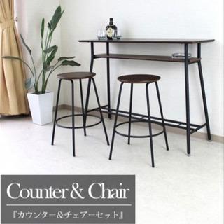 カウンターテーブル チェアー2脚付き 3点セット 幅120cm