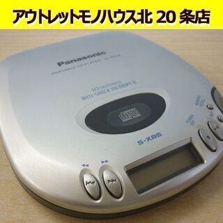 ☆CDウォークマン パナソニック SL-S310 ポータブルCD...