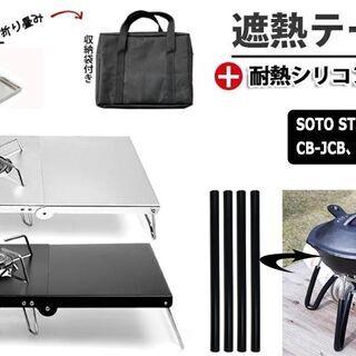 【新品・未使用】折り畳み シングルバーナー用 テーブル(シルバー)