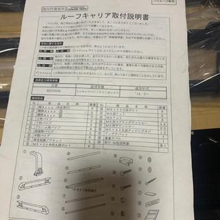 エブリー5代目 純正ルーフキャリア ミニキャブバン14.2〜