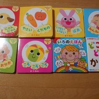 赤ちゃん絵本8冊