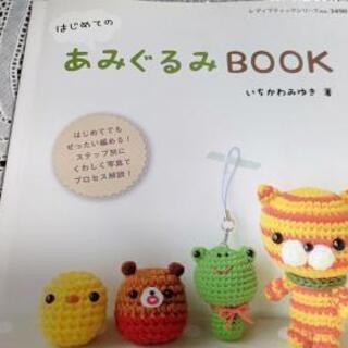 あみぐるみの本