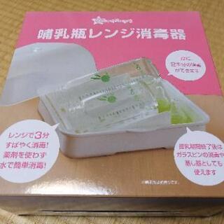 西松屋 哺乳瓶レンジ消毒器 2〜3回使用