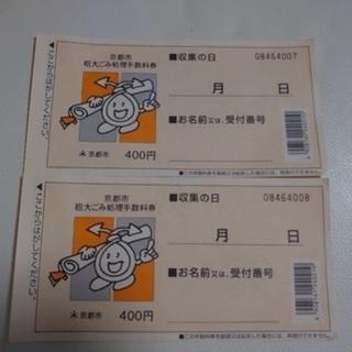 京都市 粗大ゴミ処理手数料券 2枚