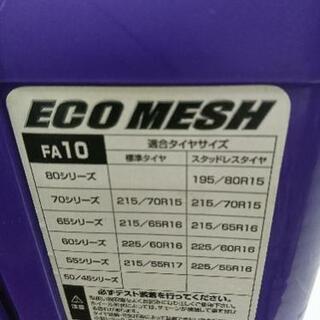 車用 タイヤチェーン エコメッシュ - 神戸市