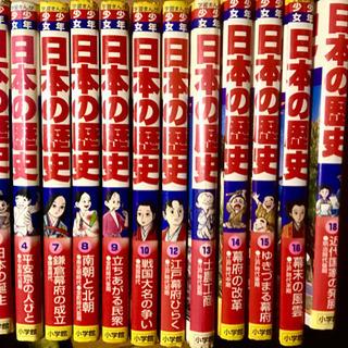 学研 日本の歴史 12冊