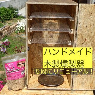 ハンドメイド木製『燻製器』 大容量5段タイプ!