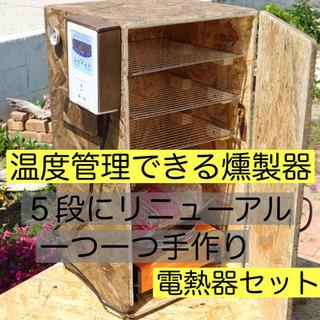 温度管理できる『燻製器』電熱器セット!