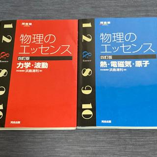 物理のエッセンス 2冊セット