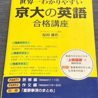 世界一わかりやすい京大の英語 合格講座