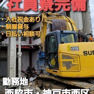 神戸市西区🎵解体作業員募集中❗正社員・バイト相談可