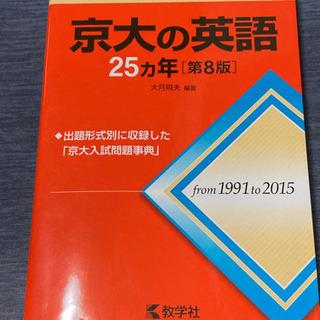 京大の英語25ヶ年