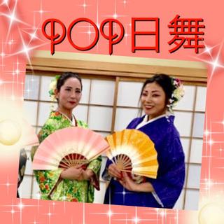 ロックに楽しく日本舞踊を習おう pops日舞 体験有